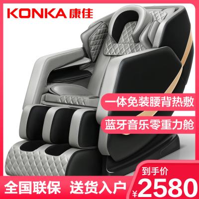 【上市集團】康佳(KONKA)按摩椅家用太空艙零重力全身多功能按摩椅電動智能按摩沙發 新款全自動老人沙發帶藍牙音樂