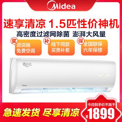 美的(Midea)大1.5匹家用卧室省电星静音挂机壁挂式空调KFR-35GW/DN8Y-DH400(D3)