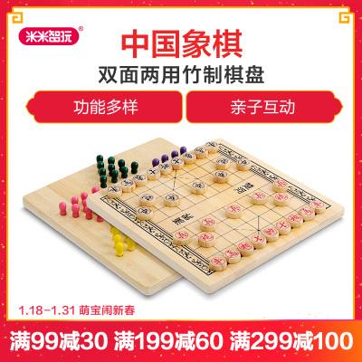 米米智玩 中国象棋实木大号双面两用竹子跳棋盘二合一套装儿童成人家用