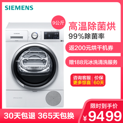 西門子(SIEMENS)WT47URH00W 9公斤 家居互聯 自潔冷凝系統 高溫除菌烘 滾筒 干衣機 烘干機(白色)