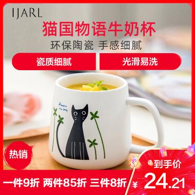 億嘉IJARL 創意陶瓷杯子情侶水杯咖啡杯馬克杯牛奶杯貓國物語系列