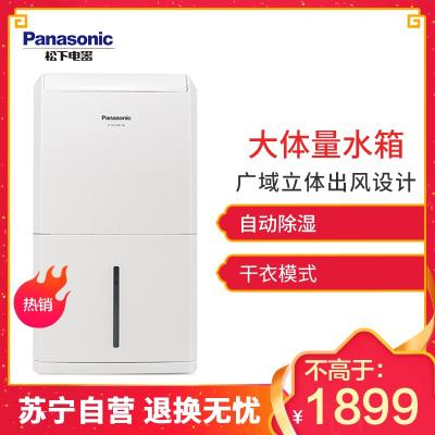 松下(Panasonic)除湿机F-YCJ10C-W(白色)快速干衣智能除湿定时模式静音设计