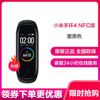 小米(mi)小米手環4 NFC版 墨黑色 AI彩屏 心率運動手環 內置小愛同學語音 遙控手環手機控制家中電器 支持NFC