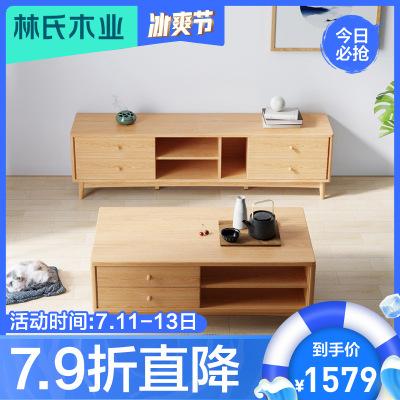 【立享7.9折】林氏木業北歐白橡木茶幾電視柜組合日式客廳實木電視機柜BH5M