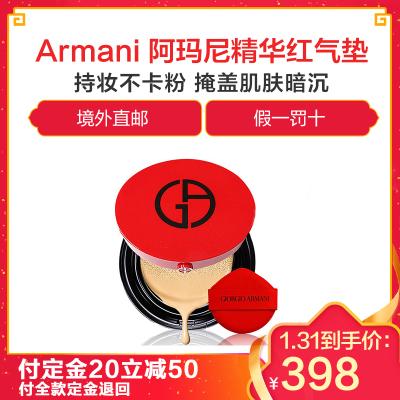 Armani阿玛尼红气垫 轻垫精华粉底液 防晒BB霜2# 15g 妆容持久