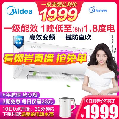 美的(Midea) 1.5匹1級能效變頻掛壁式家用冷暖空調 靜音節能 強勁冷暖1.5P掛機KFR-35GW/MHAB1