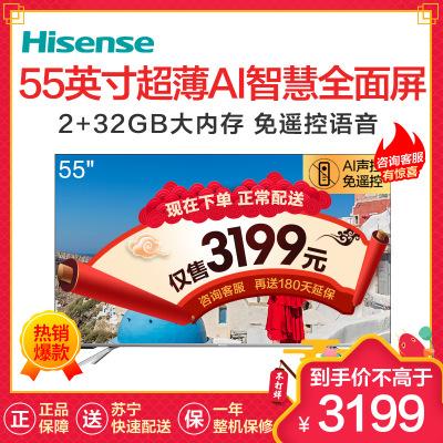 海信(Hisense)HZ55E5D 55英寸 AI声控 MEMC防抖 超薄无边全面屏 4K超高清 人工智能平板电视机