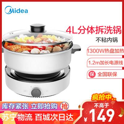 美的(Midea)電火鍋溫度調節功能分體式燉鍋涮烤一體鍋多功能大容量家用煎烤電炒鍋4LMC-DY26Easy501