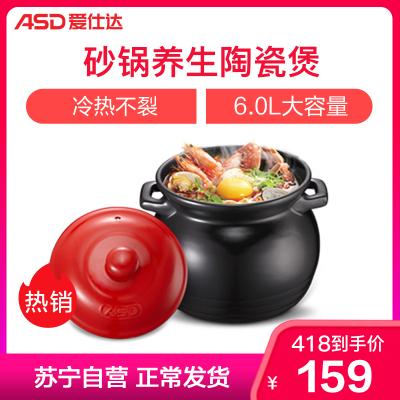 愛仕達(ASD) 6升鋰輝石砂鍋湯煲養生煲陶瓷煲燉鍋可作煎藥砂鍋中藥鍋直徑24CM JLF60CP