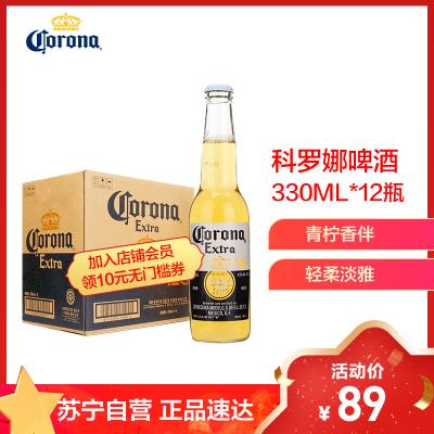 墨西哥風味科羅娜啤酒330ML*12瓶 整箱裝 口感清醇 色彩明亮