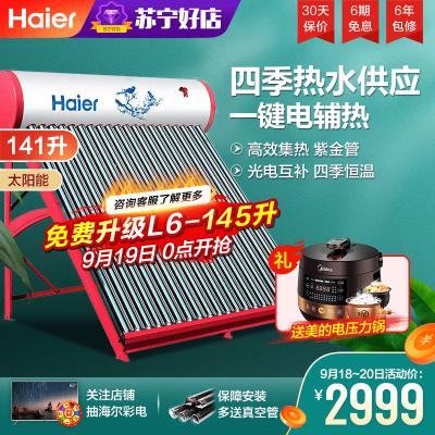 海爾(Haier)太陽能熱水器家用 電熱水器 光電兩用 一鍵上水 水箱防凍水位水溫雙顯示電加熱I3系 18支管-141升