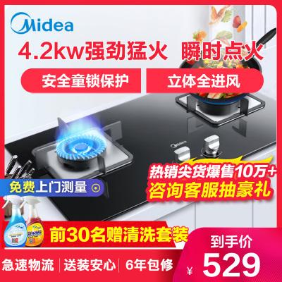 美的(Midea)燃氣灶JZT-Q216B 鋼化玻璃燃氣灶 大火力一級能效灶具 臺嵌兩用燃氣灶煤氣灶(天然氣)