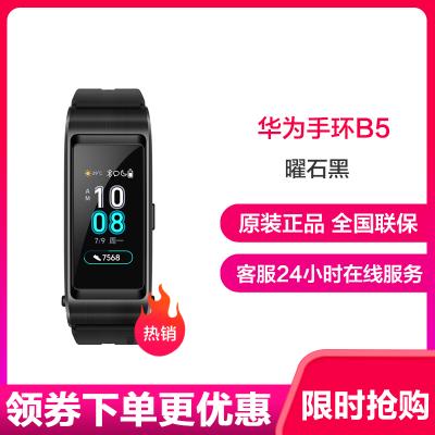 華為(HUAWEI)華為手環b5 運動版 曜石黑 智能手環 (藍牙耳機+智能手環+心率監測+彩屏+觸控+壓力監測+50防水+Android+IOS通用)華為運動手環 華為手環