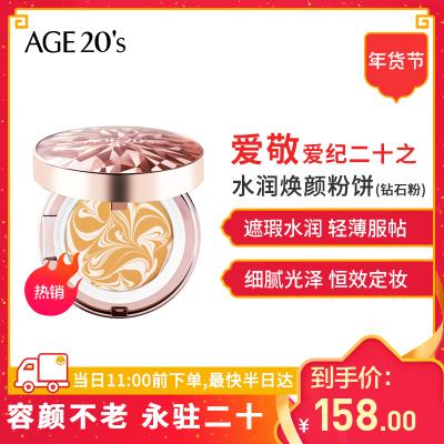 爱敬爱纪二十之(Aekyung Age 20's)水润焕颜粉饼 爱敬钻石气垫 21号亮肤色(钻石粉盒)产品1壳2芯含替换