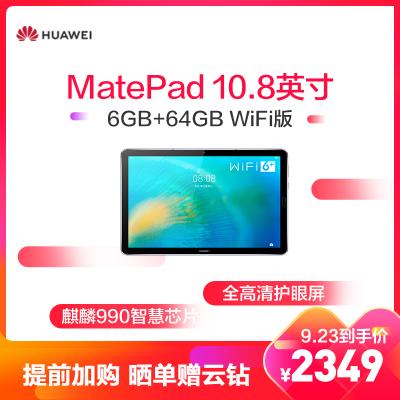 華為HUAWEI MatePad 10.8 6GB+64GB 銀鉆灰 WIFI 麒麟990芯片 Wi-Fi6+ 高清2K屏 影音娛樂學習辦公 哈曼卡頓+Histen6.1平板電腦