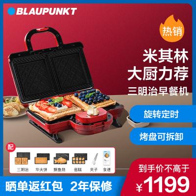 德國藍寶(Blaupunkt)三明治機 家用早餐機輕食機雙片 吐司壓烤機華夫餅簡餐機 多功能可定時烤盤可拆卸電餅鐺小型