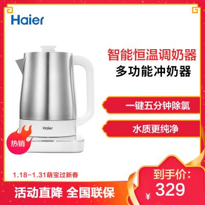 海尔(Haier)智能恒温调奶器 多功能冲奶器泡奶机 不锈钢恒温水壶 电热水壶温奶器暖奶器1.2L HBM-I15