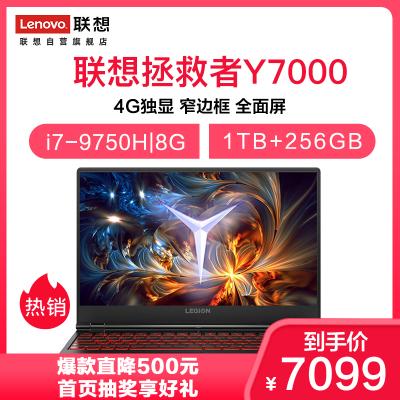 聯想(Lenovo) 拯救者Y7000 2019新款 15.6英寸游戲本筆記本電腦(i7-9750H 8GB 1TB+256GB GTX1650 4G獨顯 黑)