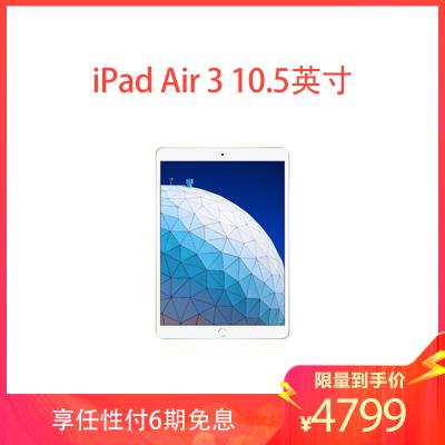 2019款 Apple iPad Air 3 平板電腦 10.5英寸(256GB WLAN版 MUUT2CH/A 金色)