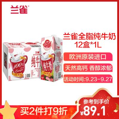 蘭雀唯鮮全脂高鈣純牛奶1L*12盒 歐洲原裝進口牛奶 中秋早餐奶