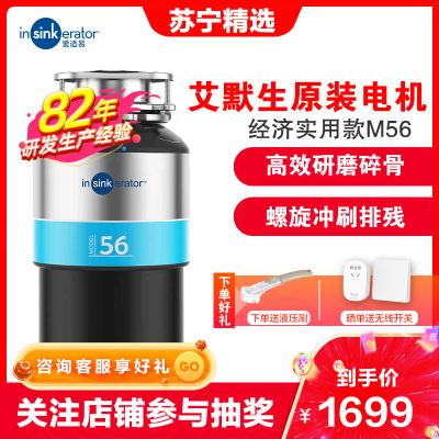 愛適易/ISE M56 家用廚房食物垃圾處理器 水槽廚余粉碎機 美國原裝進口 凈重值7.2KG 容量小于1L 交流電機
