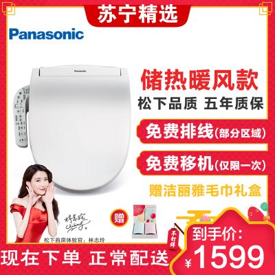 松下(Panasonic)智能马桶盖洁乐电子坐便盖冲洗洁身器支持移动冲洗温水清洗座圈加热功能DL-F525CWS