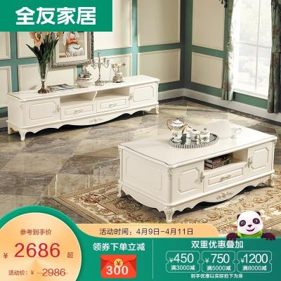【搶】全友家居 法式經典餐廳茶幾電視柜象牙白儲物茶桌長方形茶桌 客廳環保人造板材 121596