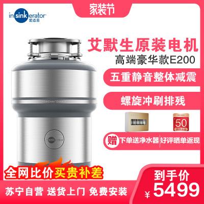 愛適易(in sink erator) 美國原裝進口E200 家用廚房食物垃圾處理器 凈重值11.6KG 容量1L粉碎機