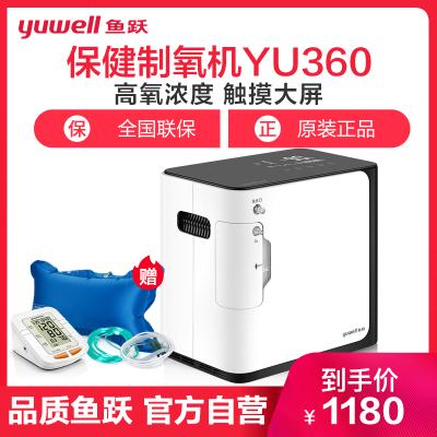 魚躍(YUWELL) 制氧機YU360家用保健吸氧機氧氣機帶霧化老人小孩孕婦吸氧大流量5L調節制氧機
