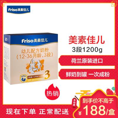 美素佳儿(Friso)幼儿配方牛奶粉 3段(1-3岁幼儿适用)1200克盒装(荷兰原装进口)