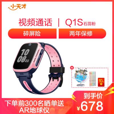 小天才電話手表Q1S 石蕊粉 移動聯通雙4G兒童智能防水定位視頻學生男女孩手表