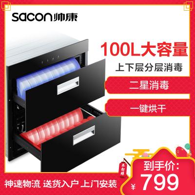 帅康(sacon)DS1消毒柜嵌入式立式台式家用商用消毒碗柜二星级100升大容量厨卫电器触控小型紫外线消毒柜家用碗柜