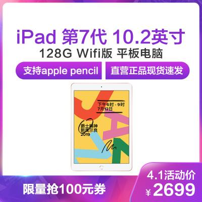 蘋果Apple 2019新品iPad 第7代 10.2英寸 128G Wifi版 平板電腦 金色 美版
