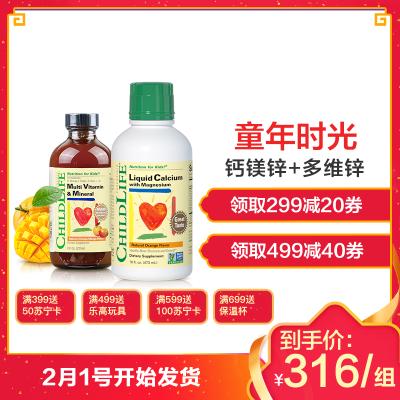 【加88元换购D3或维C】美国童年时光 钙镁锌多维锌(473ML+237ML) 瓶装 复合型6个月以上