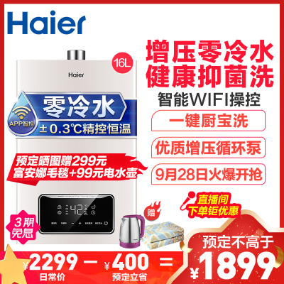Haier/海爾燃氣熱水器JSQ30-16TR1(12T)U1 16升零冷水 五重凈化 智能WIFI操控