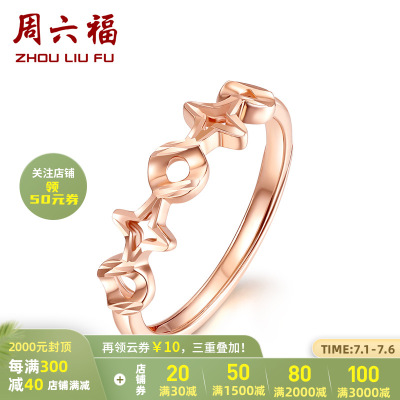 周六福(ZHOULIUFU) 珠寶18K金戒指女士款 彩金玫瑰金活口指環送女友 多彩KI014620