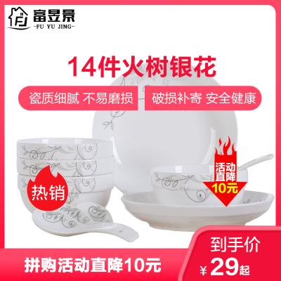 富昱景 碗碟套裝 家用陶瓷餐具套裝 景德鎮 骨瓷碗盤中式碗盤送禮14件