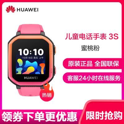 華為(HUAWEI)華為兒童手表3S 蜜桃粉 智能防水+學生定位電話+兒童安全家長監測+藍牙手表觸摸屏