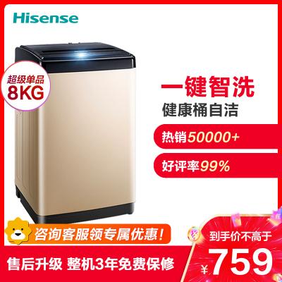 海信(Hisense)HB80DA332G 8公斤 全自動波輪洗衣機 磨砂金外觀 10種洗滌程序 旋風快洗 清風干衣