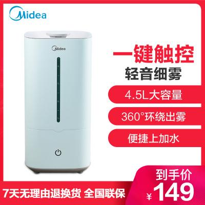 美的(Midea) 加濕器SC-3G40B家用靜音臥室大容量噴霧空氣凈化器上加水