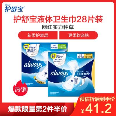 护舒宝(Whisper)日用 欧美进口未来感·极护液体卫生巾 28片 (240mm 18片+270mm 10片)