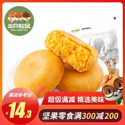 【三只松鼠_黄金肉松饼456g】休闲食品传统糕点点心肉松早餐面包