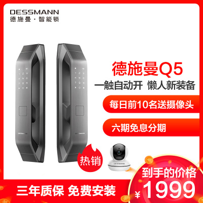 德施曼(DESSMANN)Q5 小嘀指纹锁智能家居 全自动直觉式解锁 后隐藏式指纹头电子密码智能门锁深空灰