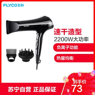 飛科(FLYCO)電吹風 FH6270 六檔變速調控負離子護發健康柔風2200W家用吹風機