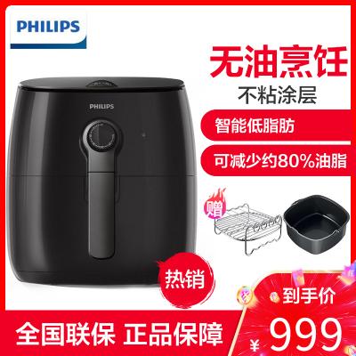 飛利浦(Philips) 空氣炸鍋 家用智能低脂肪 真空無油電炸鍋大容量3L大容量薯條機 HD9621/91不粘涂層