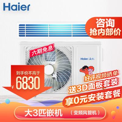 【熱賣】海爾Haier大3匹中央空調風管機一拖一變頻三菱壓縮機自清潔家用客廳 0元安裝KFRD-72NW/34FDA22