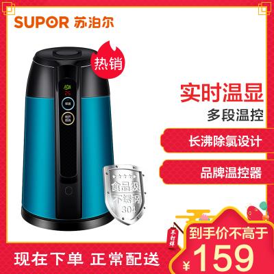 苏泊尔(SUPOR)电水壶SWF17E16C 多段保温 长沸除氯 304不锈钢 ,LED实时温显 1.7L容量 无鏠内胆