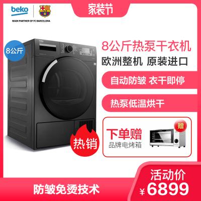倍科(beko)EDTH 8455 XM 8公斤烘干機 歐洲原裝進口熱泵干衣機 家用/商用全自動滾筒衣服烘干衣機
