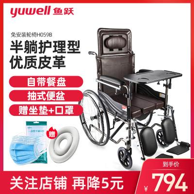 魚躍(YUWELL)輪椅 可折疊高靠背半躺型 H059B 全鋼管加固 帶坐便椅餐桌板普通手動輪椅車