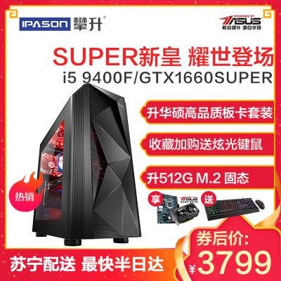 攀升i5 9400F/GTX1660SUPER/512GB M.2 /16GB内存 高端游戏主机 组装机 电脑主机 台式机 吃鸡游戏主机 1660主机